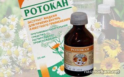 «Ротокан» для ингаляций: применение для детей в небулайзере и дозировка