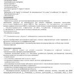 Авелокс: инструкция по применению таблеток, дозировка и аналоги