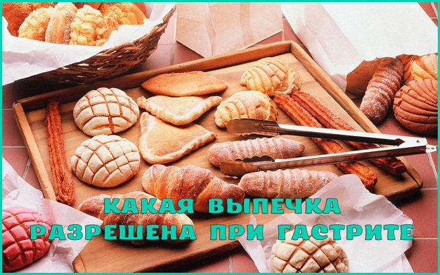 Рецепты при гастрите: вкусные диетические первые и вторые блюда, выпечка
