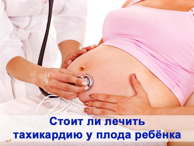 Учащенное сердцебиение при беременности на ранних и поздних сроках