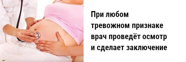 Месячные после замершей беременности: через сколько приходят первые