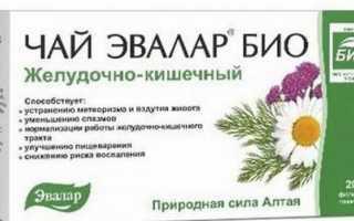 чай эвалар био очищающий инструкция по применению