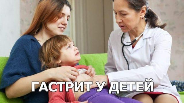 Гастрит у детей: симптомы и признаки при разных формах, диагностика