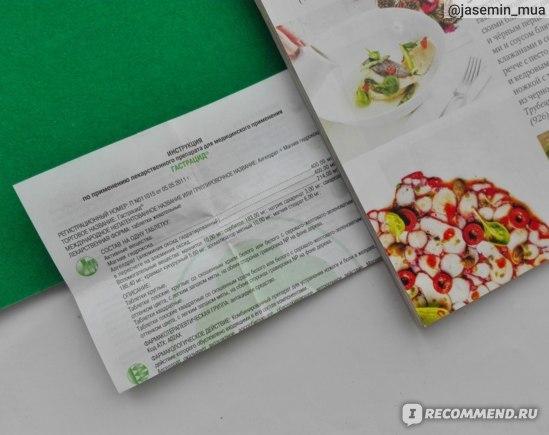 Гастрацид: инструкция по применению, отзывы пациентов, цена, аналоги