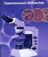 Гемосканирование крови: диагностика по живой капле крови