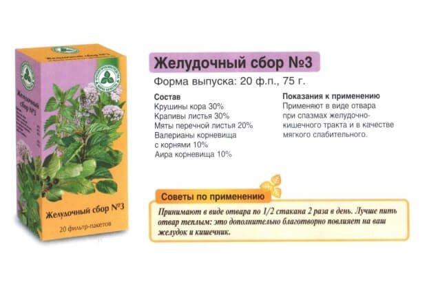 Желудочный сбор: инструкция по применению, состав и свойства трав, отзывы